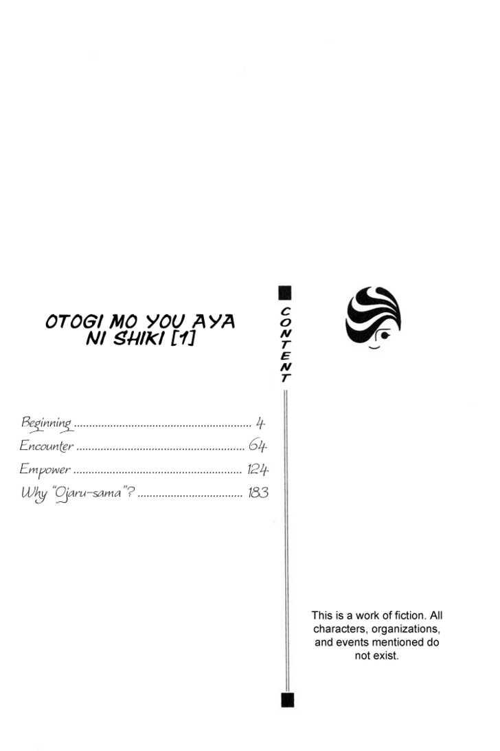 Otogi Moyou Ayanishiki 1 Page 2