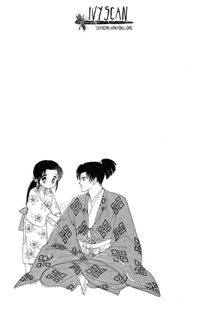 Otogi Moyou Ayanishiki 1 Page 3