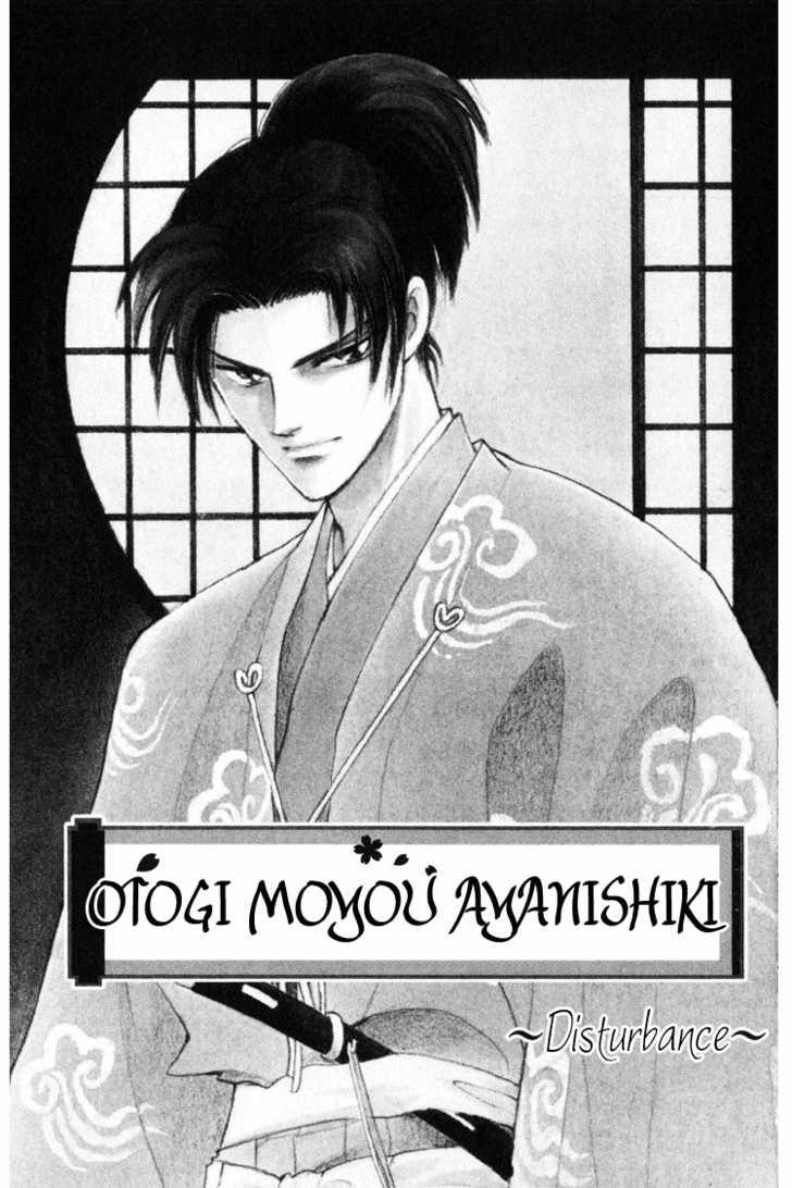 Otogi Moyou Ayanishiki 6 Page 2