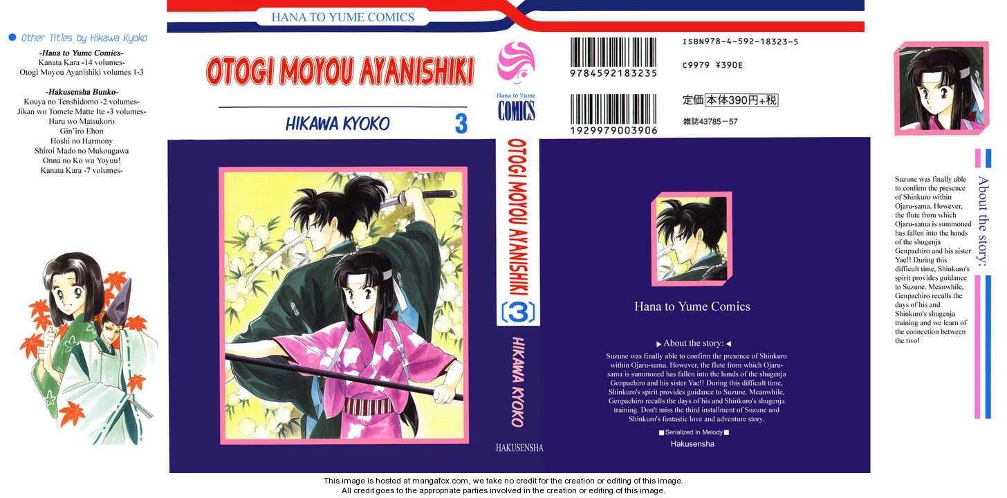 Otogi Moyou Ayanishiki 7 Page 2