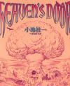 Heaven's Door (KOIKE Keiichi)