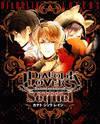DIABOLIK LOVERS Sequel Kanato, Shuu, Reiji Arc