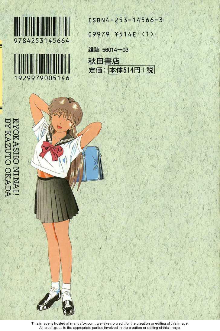 Kyoukasho ni Nai 21 Page 2