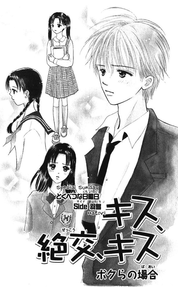 Kiss, Zekkou, Kiss Bokura no Baai 8 Page 2