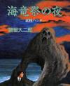 Youkai Hunter - Karyuusai no Yoru