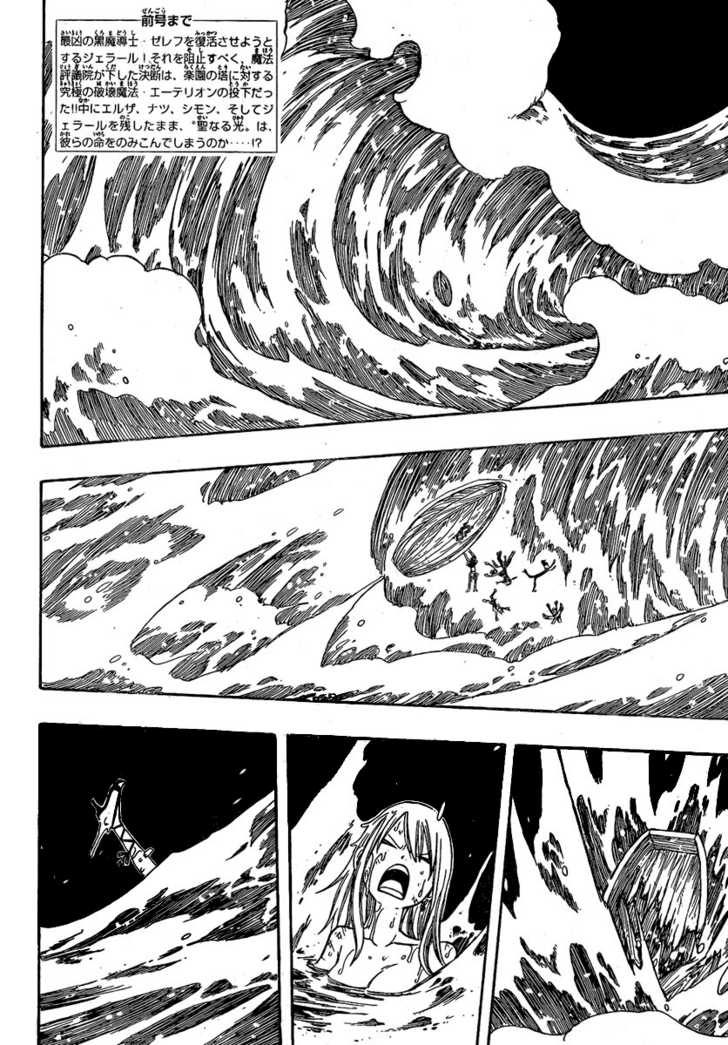 Fairy Tail 94 Page 3