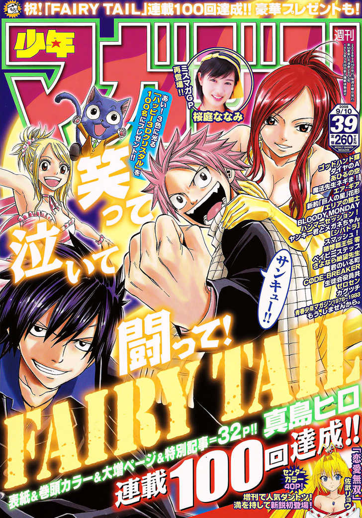 Fairy Tail 100 Page 1