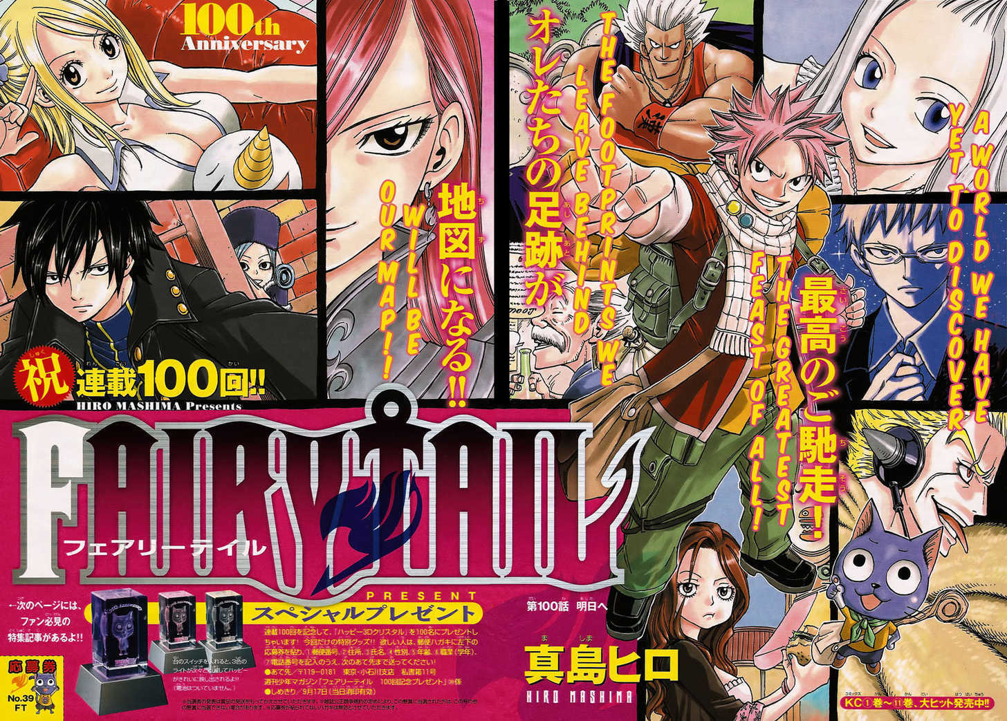 Fairy Tail 100 Page 3