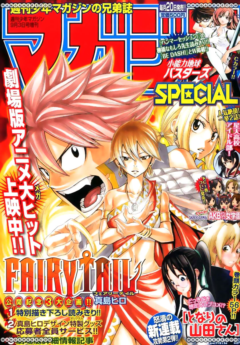 Fairy Tail 295.5 Page 1
