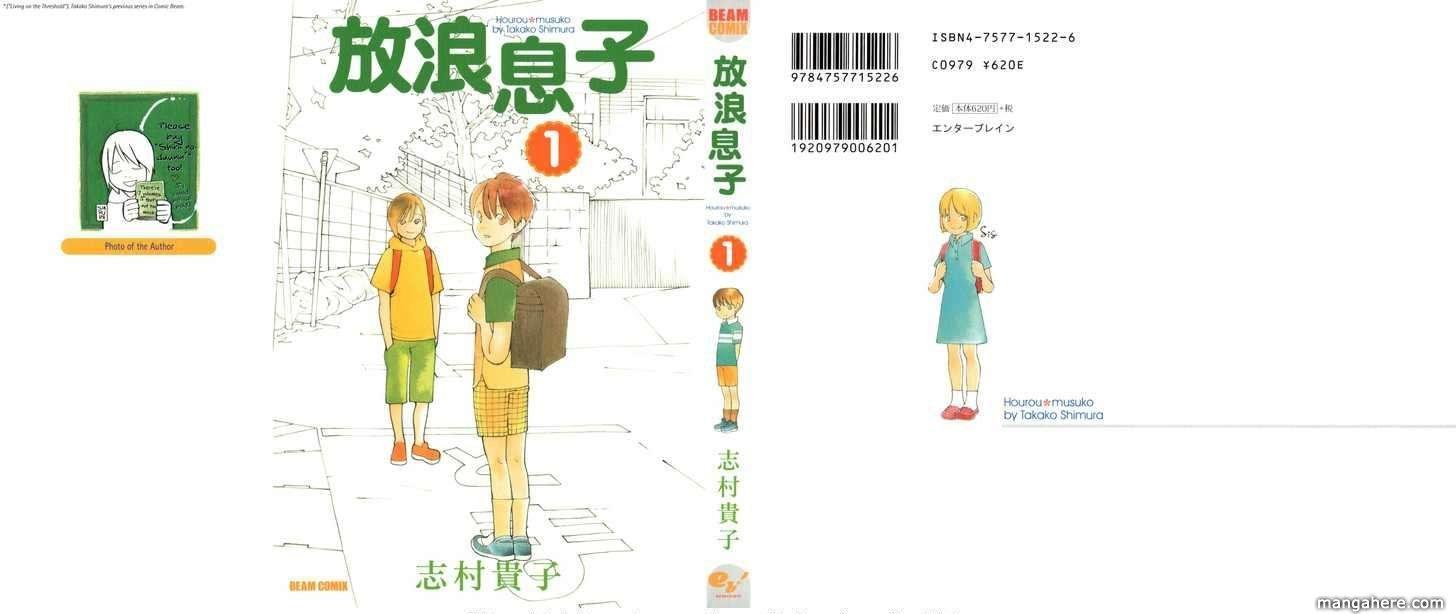Hourou Musuko 1 Page 1