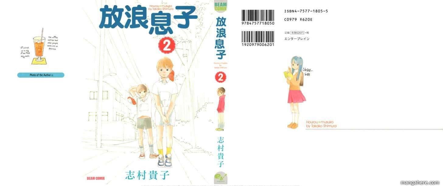 Hourou Musuko 9 Page 1
