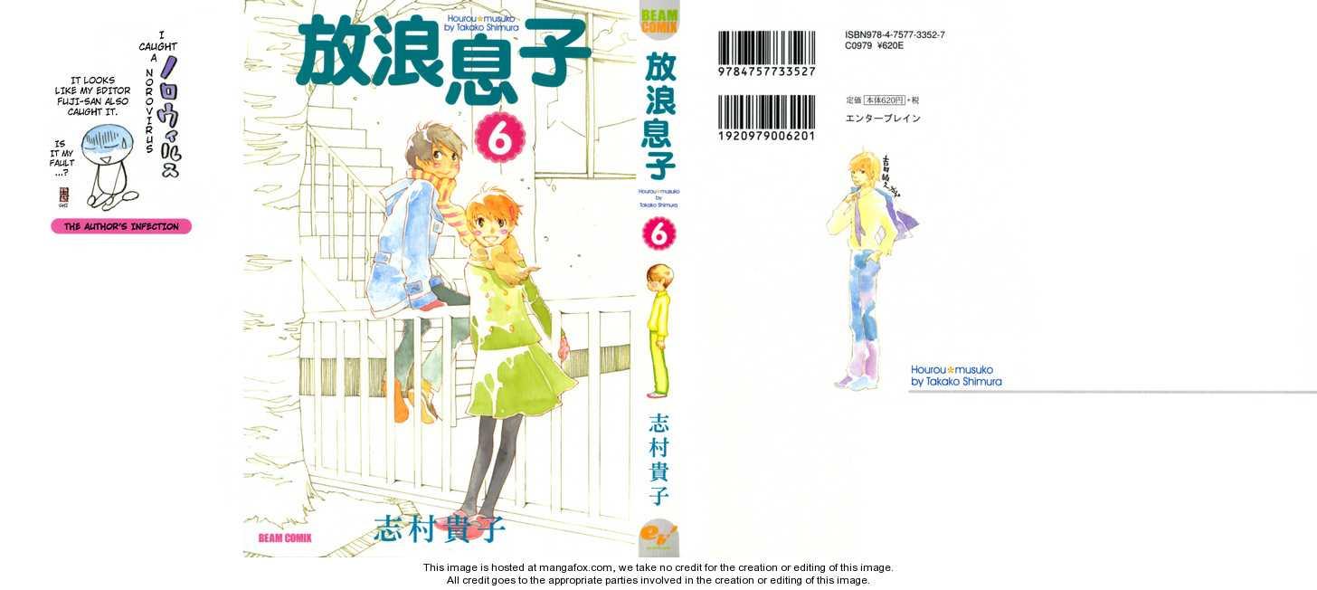 Hourou Musuko 42 Page 1