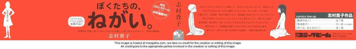 Hourou Musuko 42 Page 2