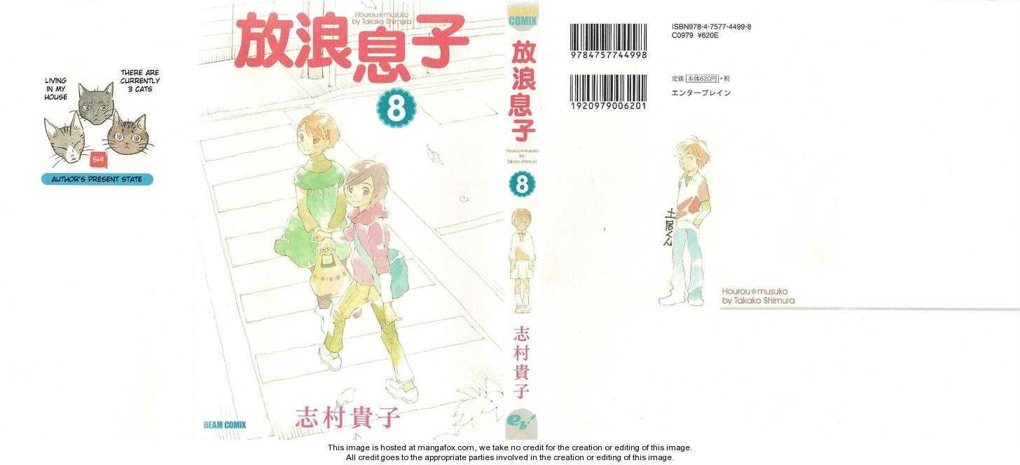Hourou Musuko 58 Page 1