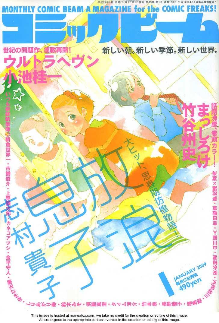 Hourou Musuko 68 Page 1