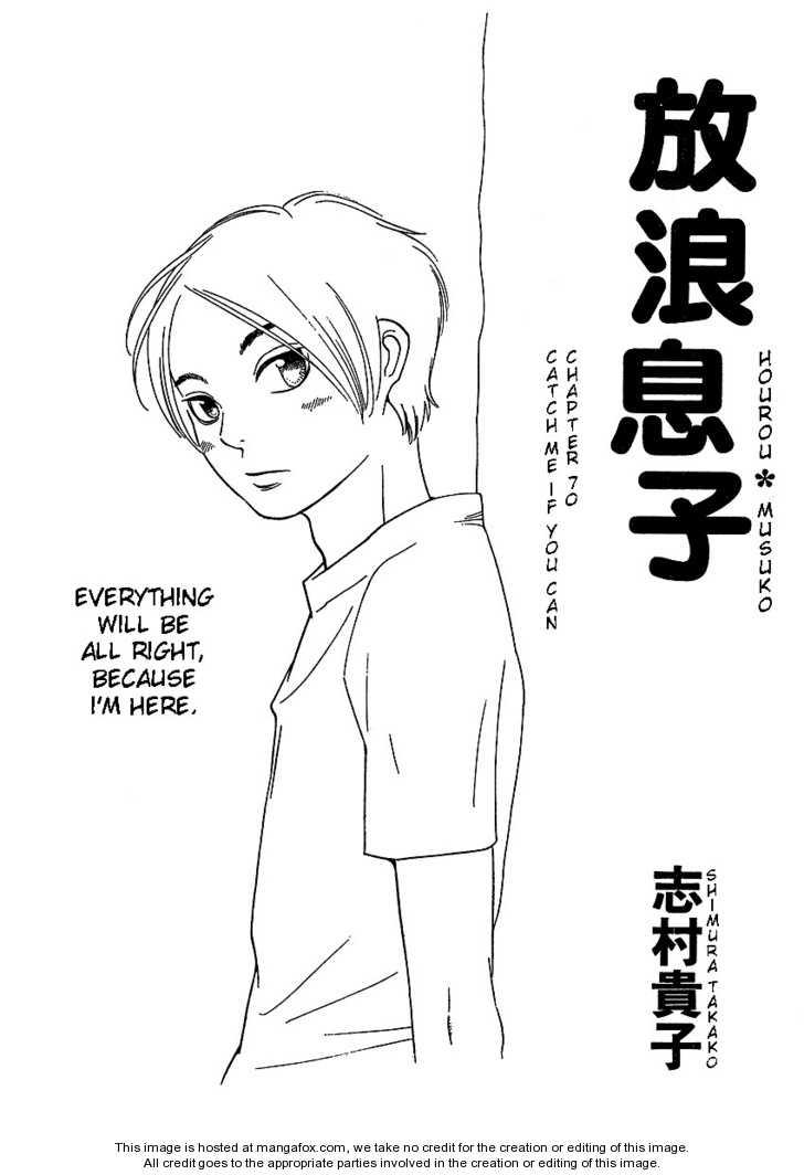 Hourou Musuko 70 Page 1