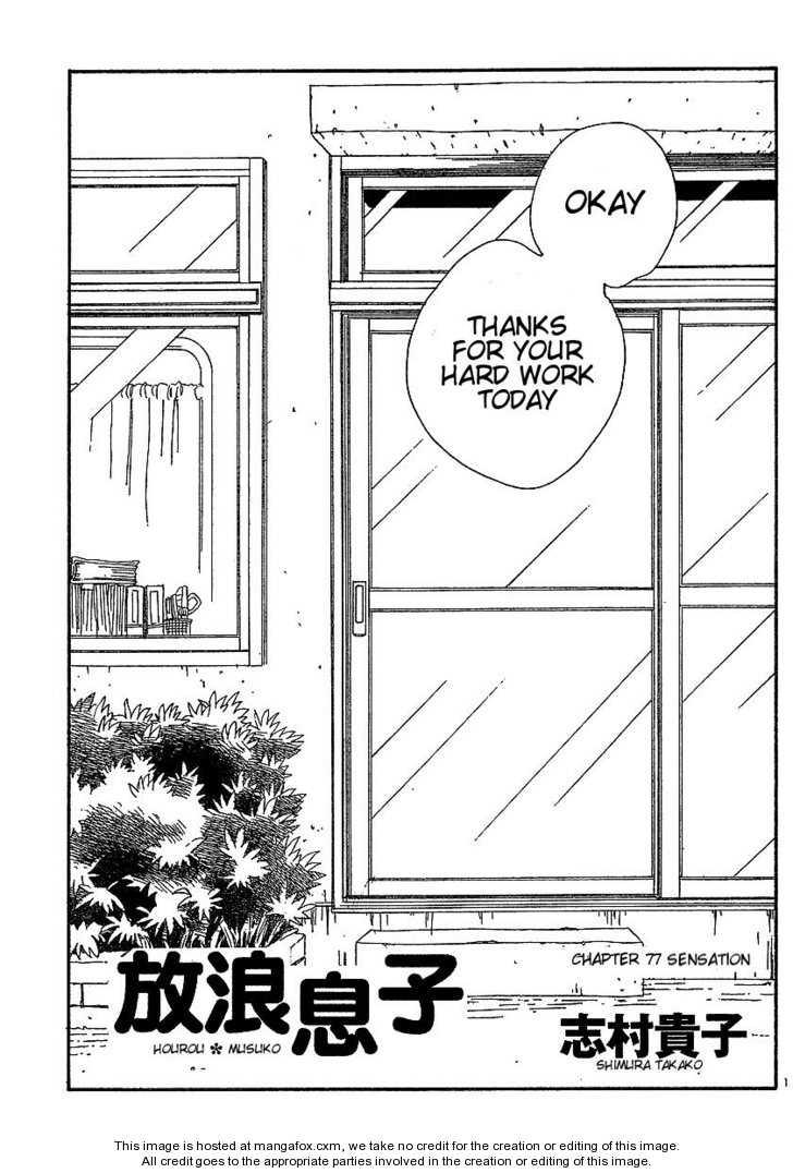 Hourou Musuko 77 Page 1