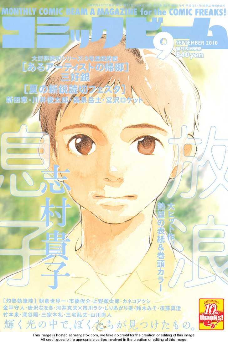 Hourou Musuko 88 Page 1