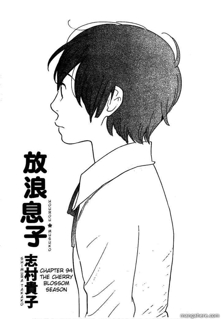 Hourou Musuko 94 Page 1