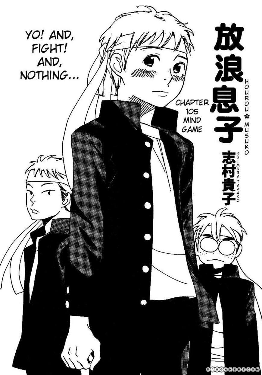 Hourou Musuko 105 Page 1