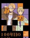 Hetalia dj - October of the 100th Year