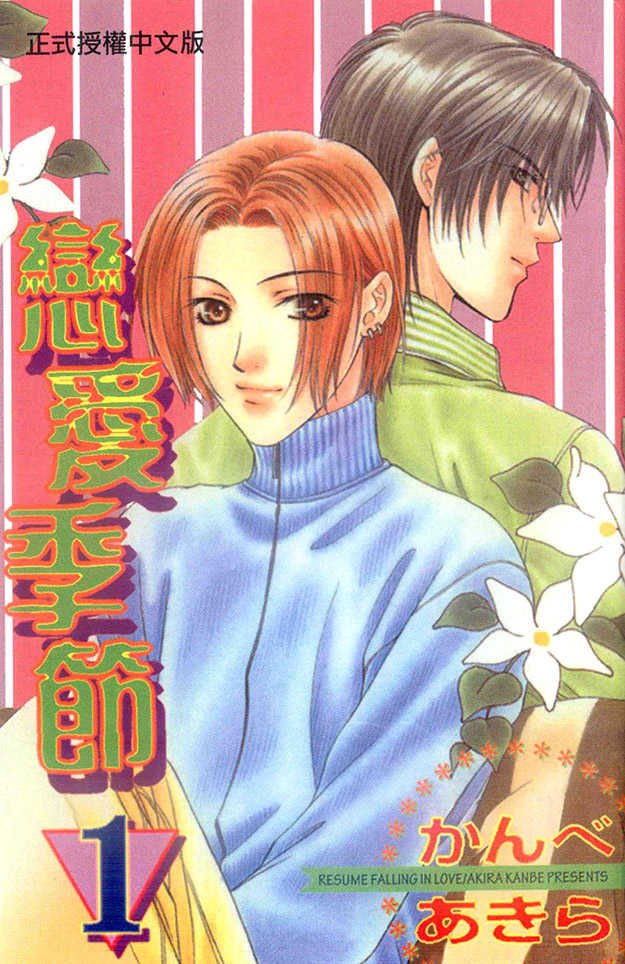 Moichido Koishite 1 Page 1