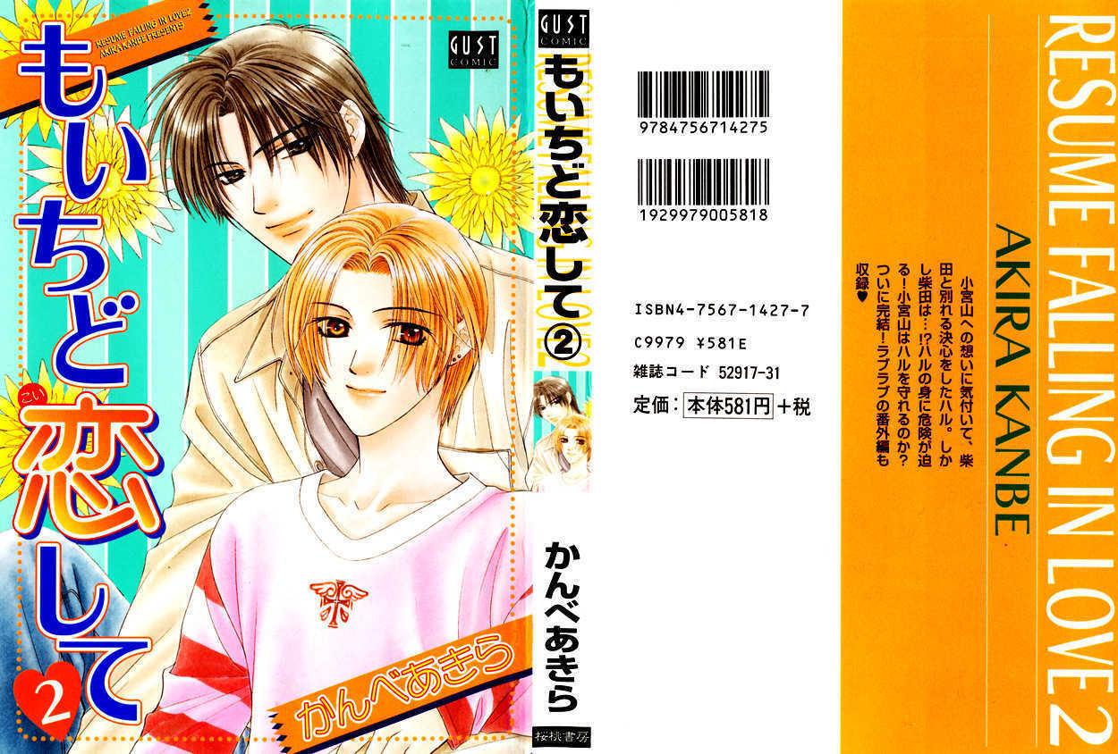 Moichido Koishite 3 Page 2