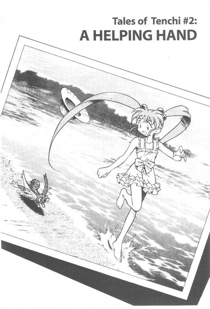 Tenchi Muyo! 2 Page 1