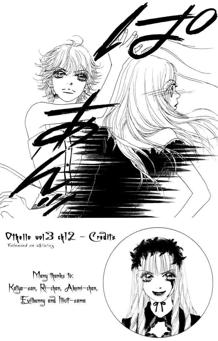 Othello (Shoujo) 12 Page 2