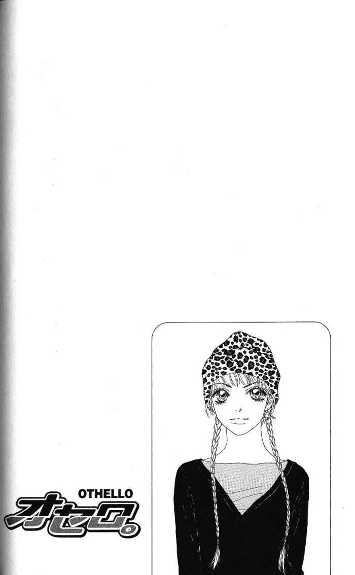 Othello (Shoujo) 20 Page 3