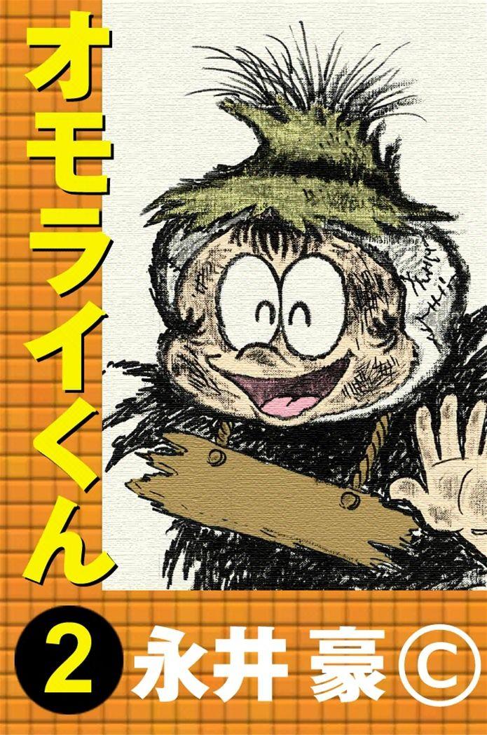 Omorai-kun - Yakko, A Beggar Once Again - 1