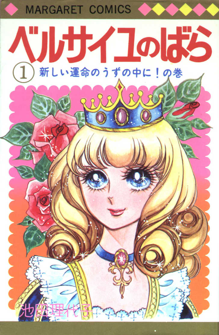 Rose of Versailles 1 Page 2