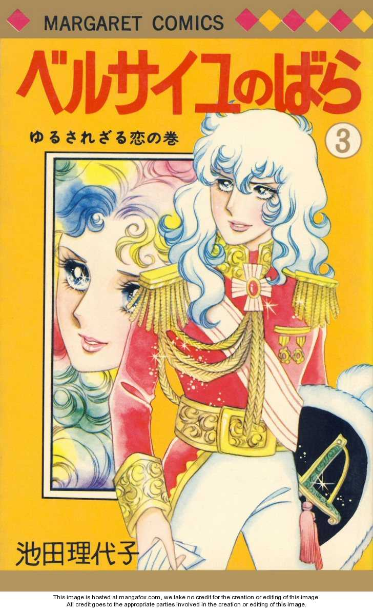 Rose of Versailles 15 Page 2
