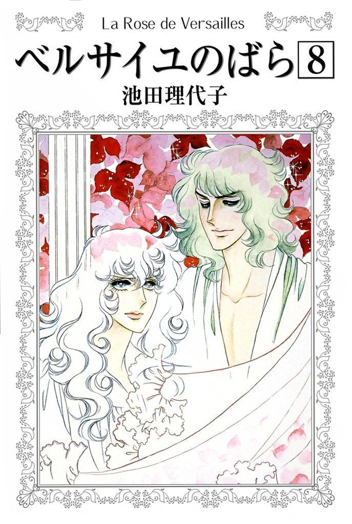 Rose of Versailles 49 Page 1