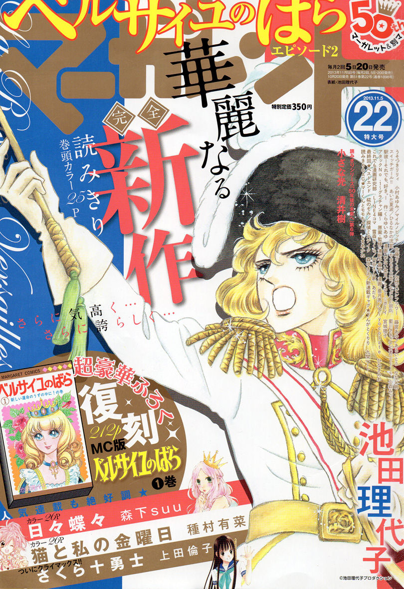 Rose of Versailles 66.2 Page 1