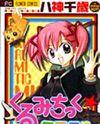 Kurumi-tic Miracle