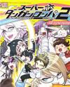 Super Danganronpa 2: Goodbye Despair Academy 4-koma Kings