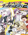 Super Danganronpa 2: Goodbye Despair Academy 4-koma Kings