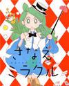 Touhou Project dj - Sanae Miracle