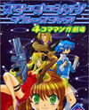 Star Ocean: Blue Sphere