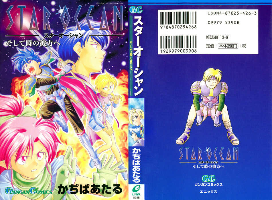 Star Ocean: To the Far Side of Time 1 Page 1