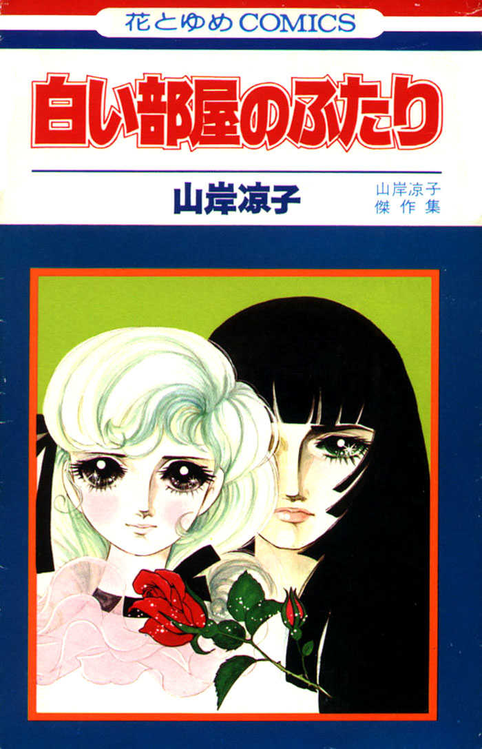 Shiroi Heya no Futari 1 Page 2