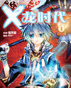 X Epoch of Dragon