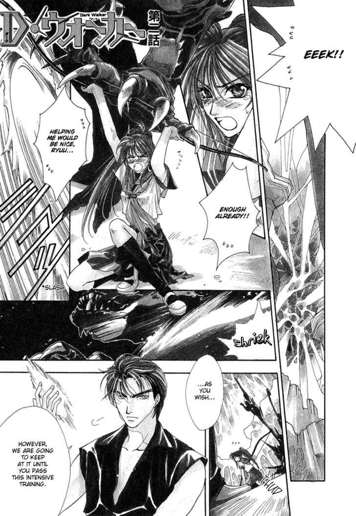 Gin no Yamimeikyuu - D・Walker 2 Page 2