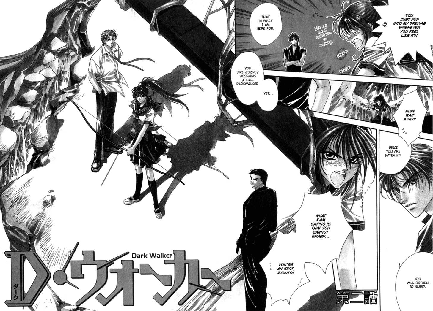 Gin no Yamimeikyuu - D・Walker 2 Page 3