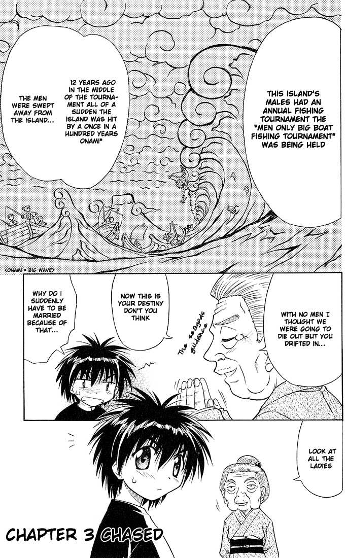 Nagasarete Airantou 3 Page 1