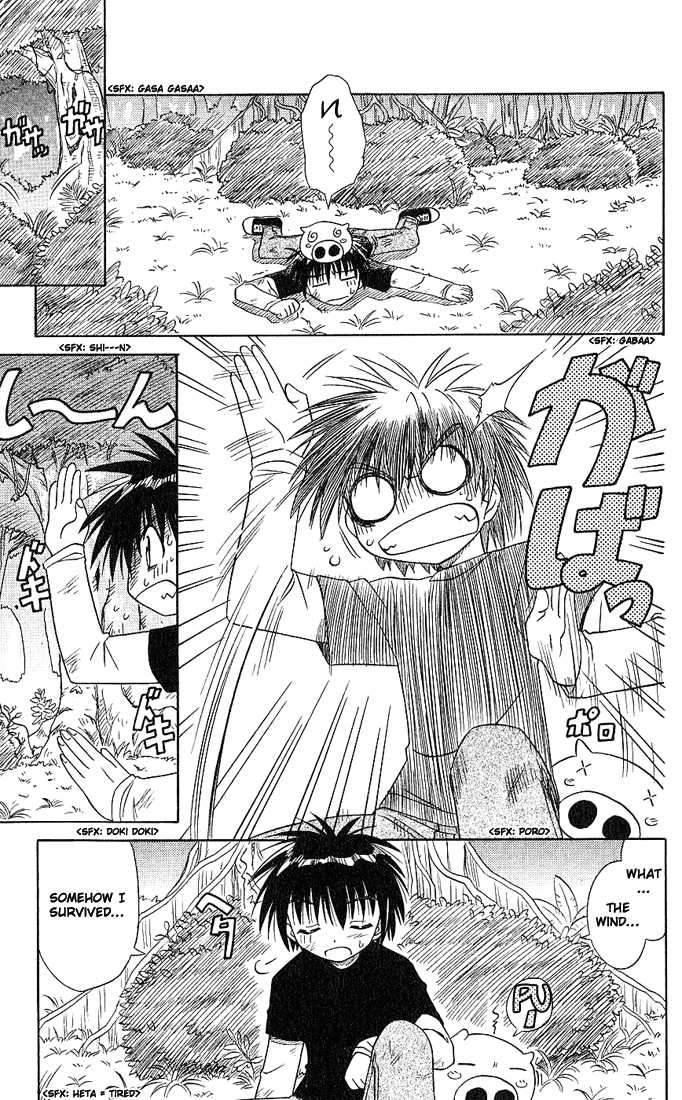 Nagasarete Airantou 4 Page 3