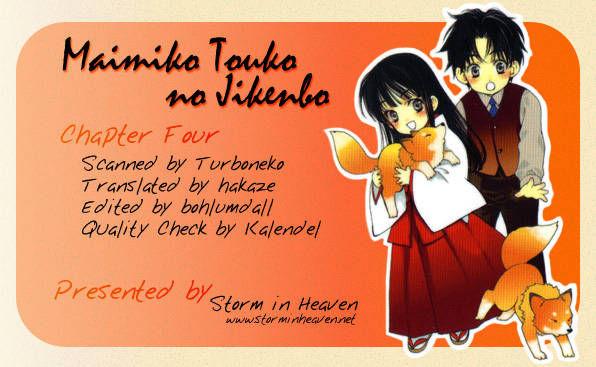 Maimiko Touko no Jikenbo 4 Page 1