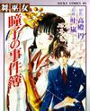 Maimiko Touko no Jikenbo