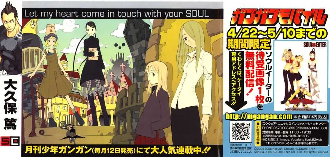 Soul Eater 19 Page 3